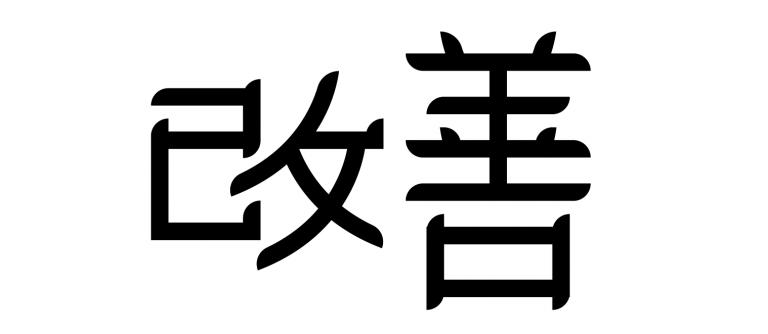 فلسفه ژاپنی کایزن Kaizen و توسعه فردی فقط با 1% تغییر روزانه