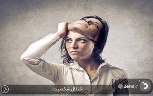 اختلال شخصیت