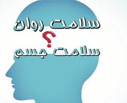 سلامت روانی و جسمی