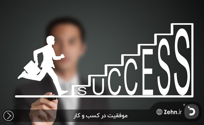 ۱۰ مهارت مورد نیاز هر کارآفرین برای موفقیت در کسب و کار