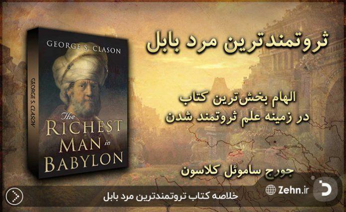 خلاصه کتاب تروتمندترین مرد بابل