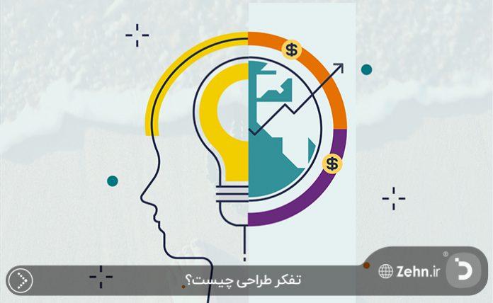 تفکر طراحی چیست؟