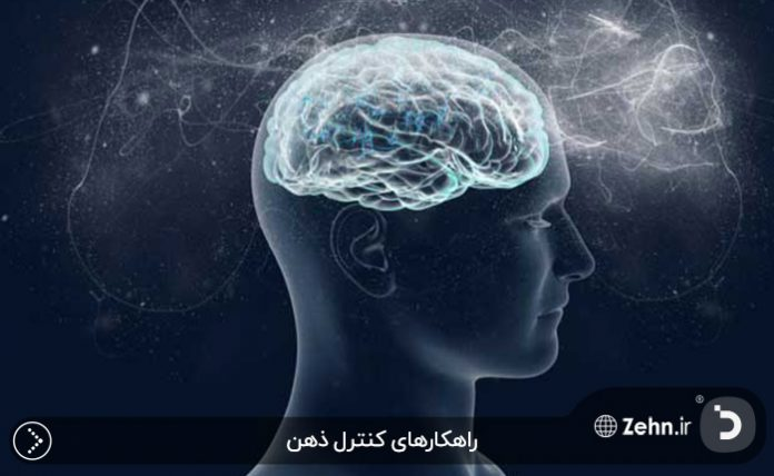 راهکارهای کنترل ذهن