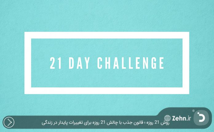 روش 21 روزه