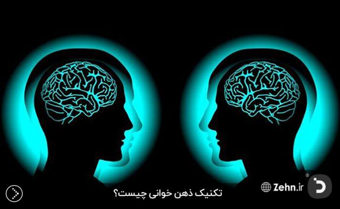 تکنیک ذهن خوانی چیست؟