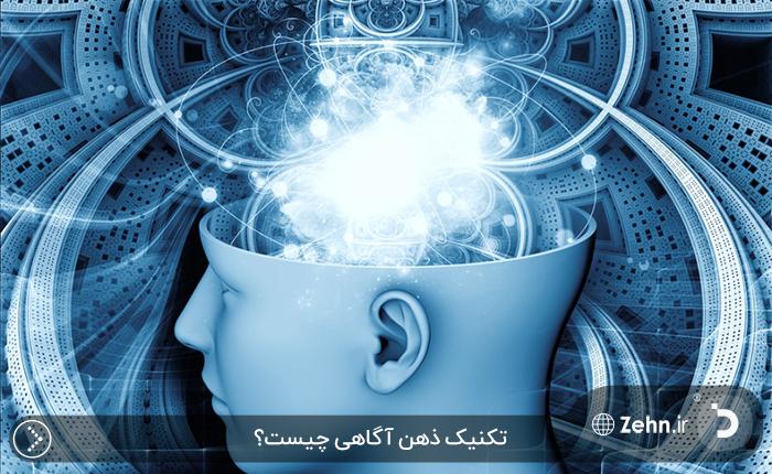 تکنیک ذهن آگاهی