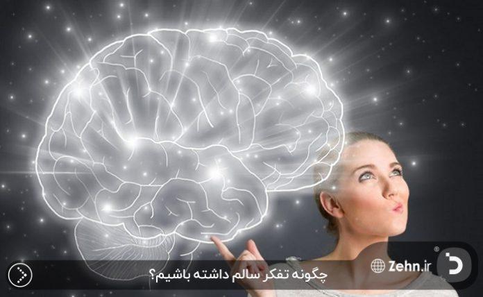 چگونه تفکر سالم داشته باشیم؟