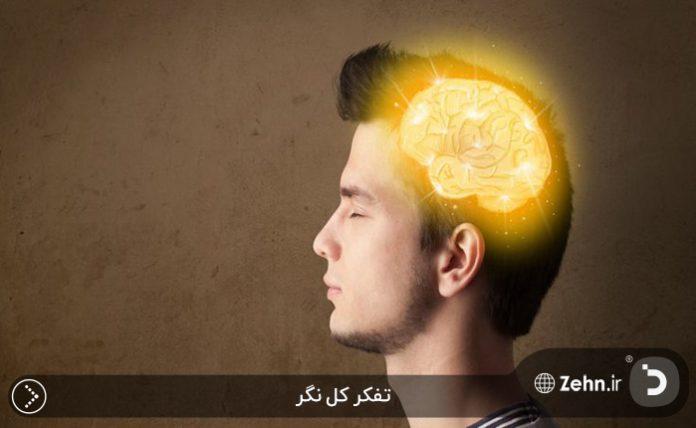 تفکرکل نگر