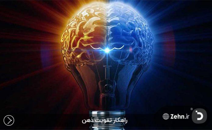 راهکار تقویت ذهن