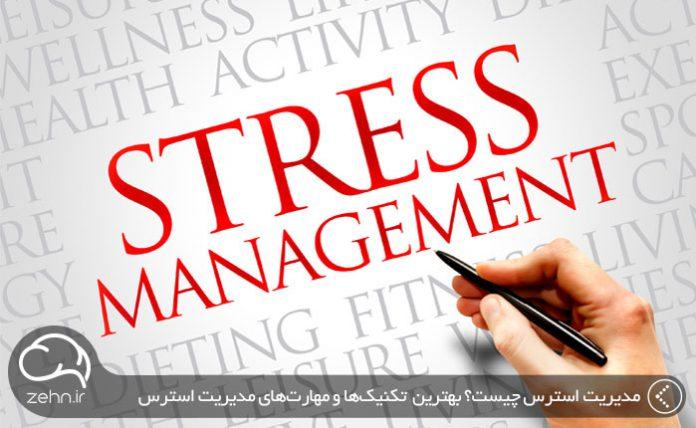 مدیریت استرس چیست؟