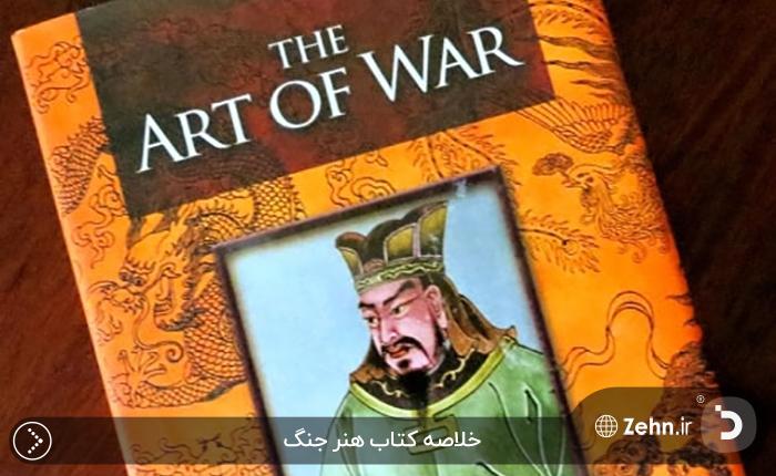 خلاصه کتاب هنر جنگ ؛ کاربرد تکنیک های نظامی برای موفقیت در کسب و کار و زندگی