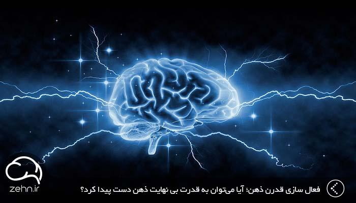 فعال سازی قدرت ذهن؛ آیا میتوان به قدرت بینهایت ذهن دست پیدا کرد؟