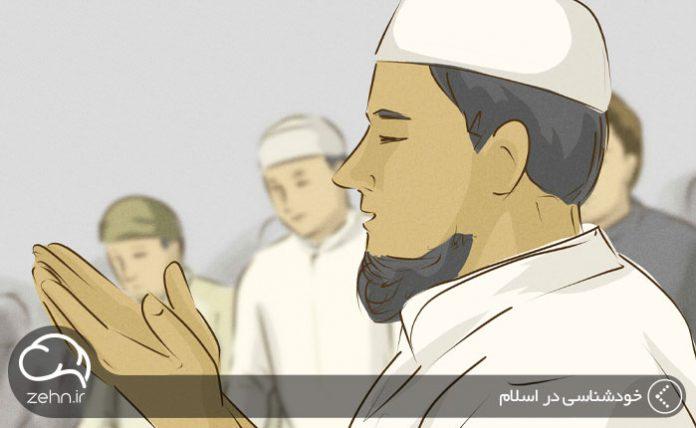 خودشناسی در اسلام