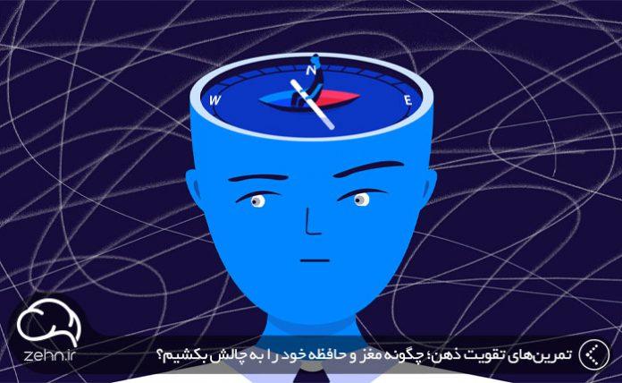 تمرینهای تقویت ذهن