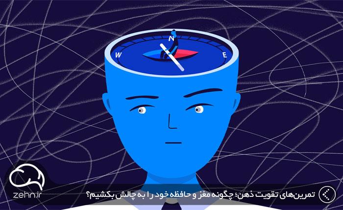 تمرینهای تقویت ذهن؛ چگونه مغز و حافظه خود را به چالش بکشیم؟