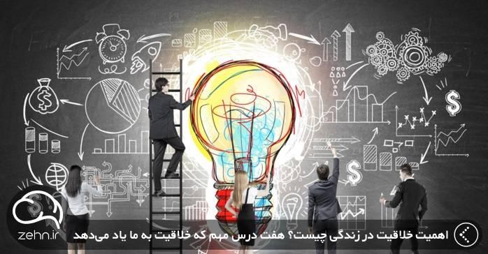 اهمیت خلاقیت در زندگی چیست؟ هفت درس مهم که خلاقیت به ما یاد می دهد