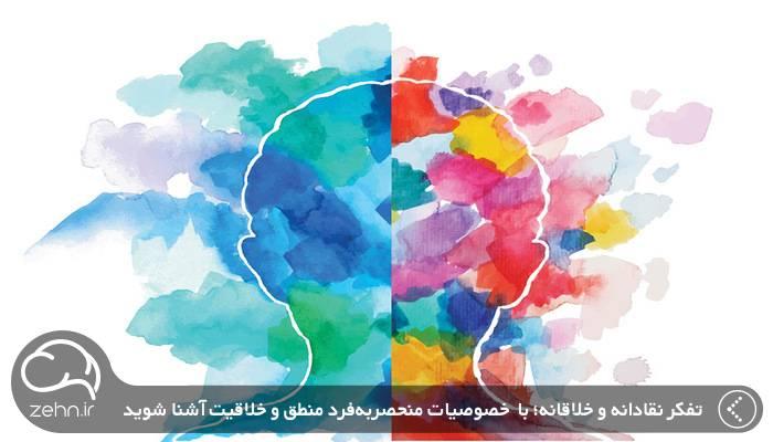 تفکر نقادانه و خلاقانه ؛ با خصوصیات منحصربهفرد خلاقیت و منطق آشنا شوید