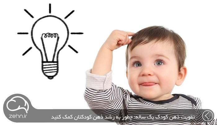تقویت ذهن کودک یک ساله ؛ با این راهکارها به رشد ذهن کودکتان کمک کنید