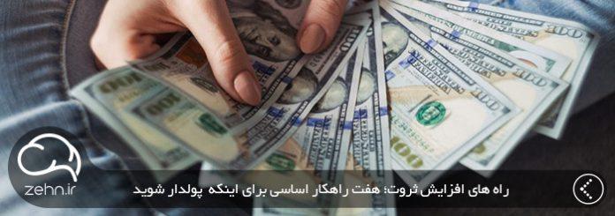 راه های افزایش ثروت