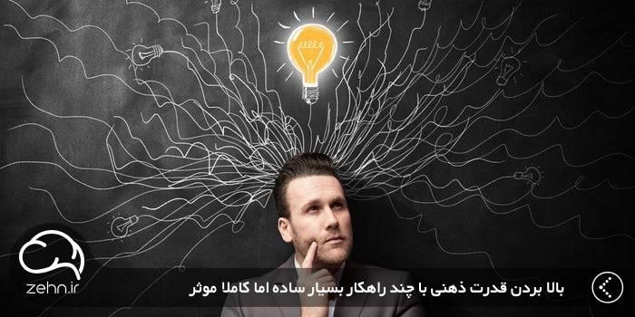 بالا بردن قدرت ذهنی با چند راهکار بسیار ساده اما کاملا موثر