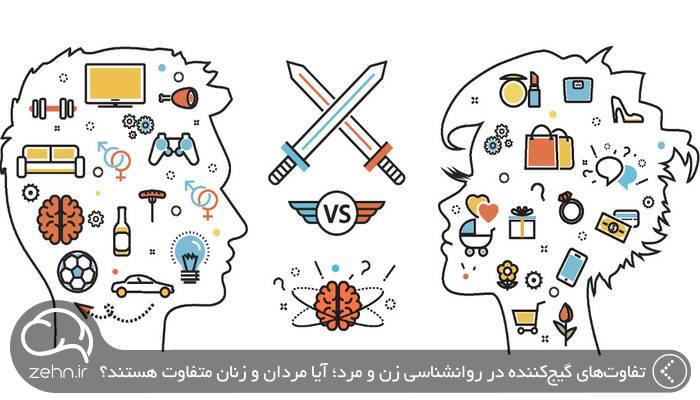 تفاوت های گیج کننده در روانشناسی زن و مرد ؛ آیا زنان و مردان متفاوت هستند؟
