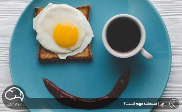 چرا خوردن صبحانه مهم است؟
