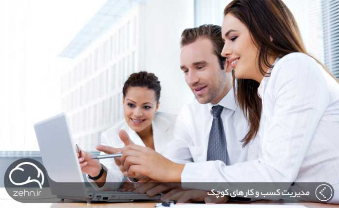 مدیریت کسب و کارهای کوچک