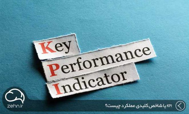 KPI یا شاخص کلیدی عملکرد