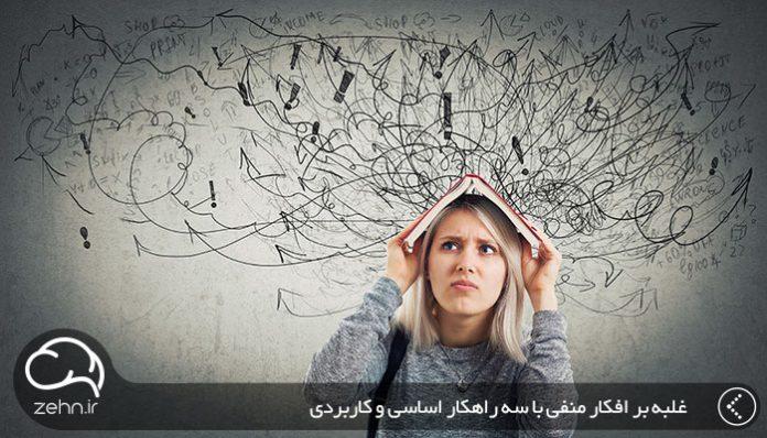 غلبه بر افکار منفی