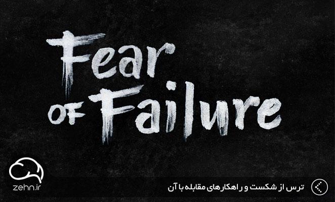 ترس از شکست و راهکارهای مقابله با آن