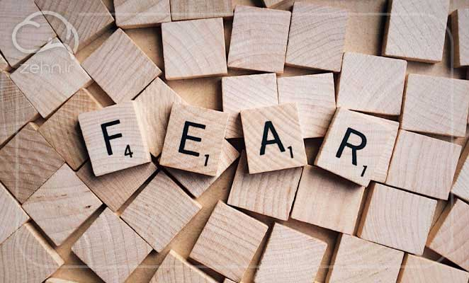 ترس از شکست در عشق