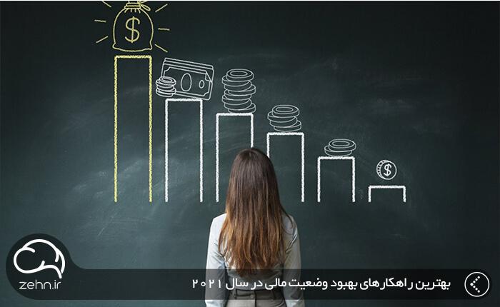 بهترین راهکارهای بهبود وضعیت مالی در سال ۲۰۲۱