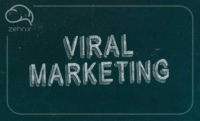 تاریخچه بازاریابی ویروسی