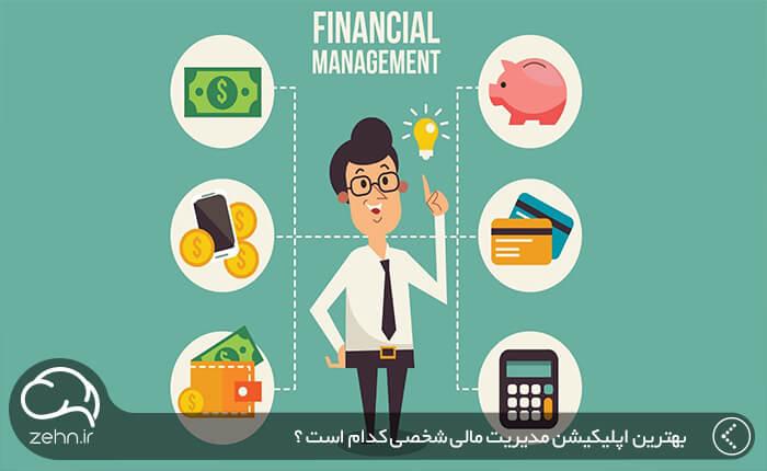 بهترین اپلیکیشن مدیریت مالی شخصی کدام است ؟ معرفی بهترین اپلیکیشنهای مدیریت مالی