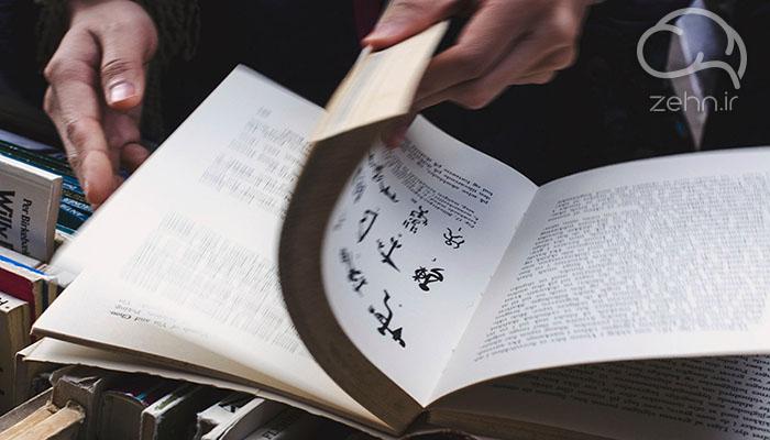 بررسی کتاب