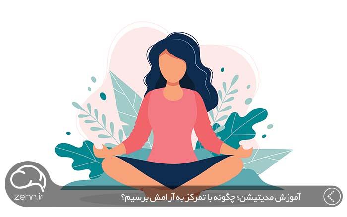 آموزش مدیتیشن ؛ چگونه با تمرکز به آرامش برسیم؟