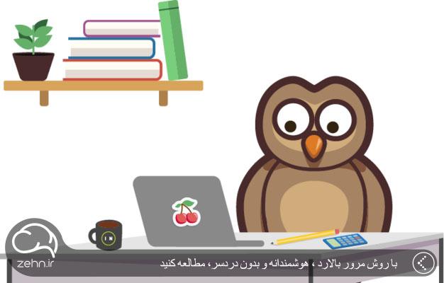 با روش مرور بالارد ، هوشمندانه و بدون دردسر، مطالعه کنید