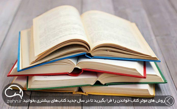 روش های موثر کتاب خواندن