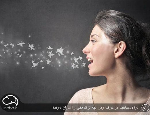 برای جذابیت در حرف زدن چه ترفندهایی را سراغ دارید؟