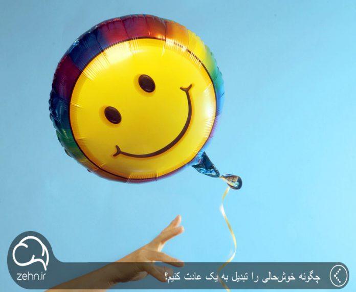 چگونه خوشحالی را تبدیل به یک عادت کنیم؟