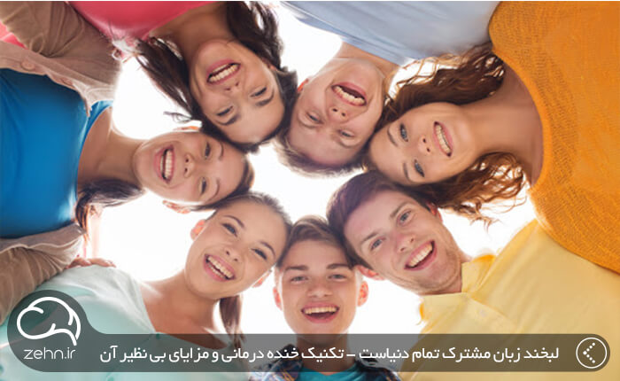 لبخند زبان مشترک تمام دنیاست – تکنیک خنده درمانی و مزایای بی نظیر آن