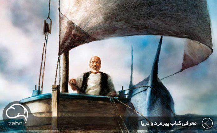 معرفی کتاب پیرمرد و دریا