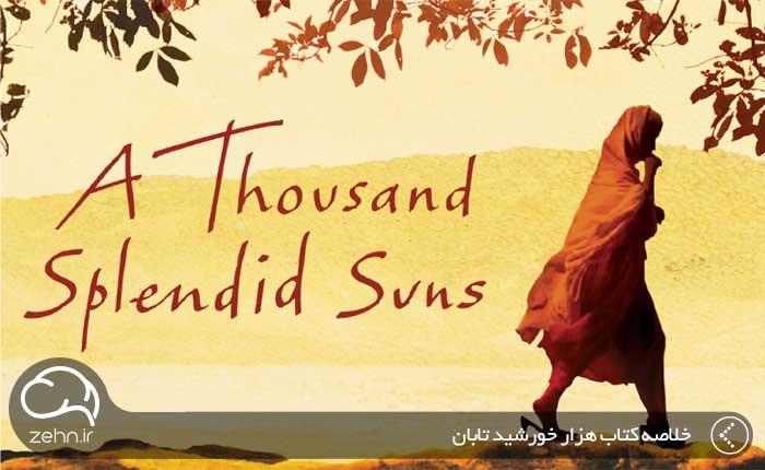 خلاصه کتاب هزار خورشید تابان