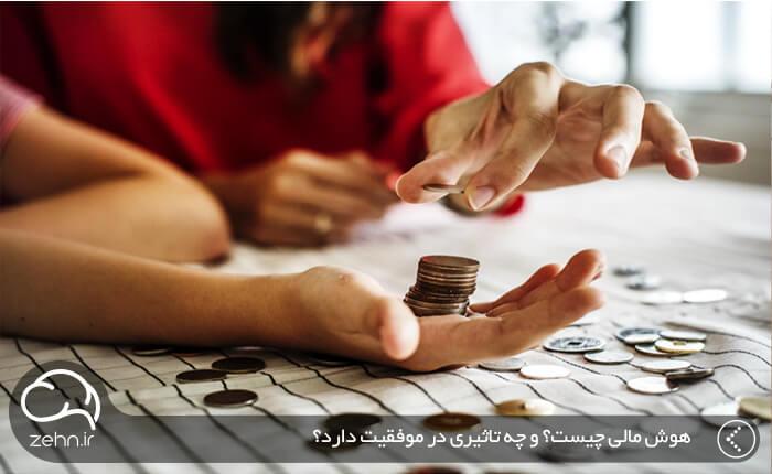 هوش مالی چیست ؟ و چه تاثیری در موفقیت دارد؟