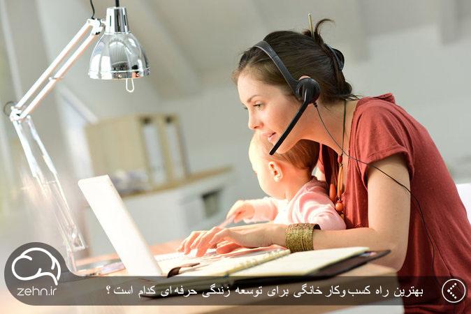 بهترین راه کسبوکار خانگی برای توسعه زندگی حرفه ای کدام است؟