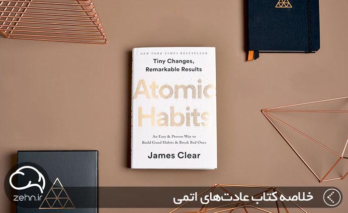 خلاصه کتاب عادتهای اتمی 