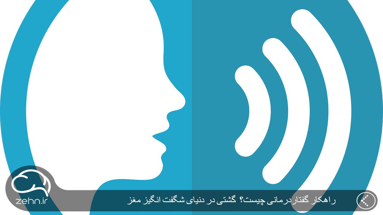 راهکار گفتار درمانی چیست؟ گشتی در دنیای شگفت انگیز مغز