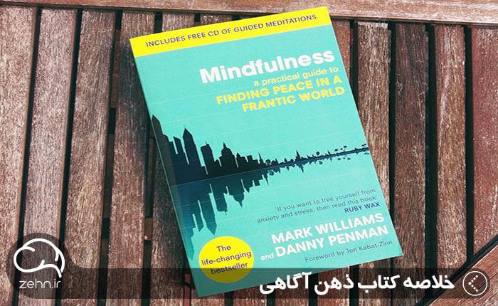خلاصه کتاب ذهن آگاهی