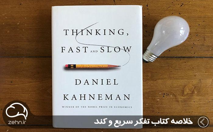 خلاصه کتاب تفکر سریع و کند
