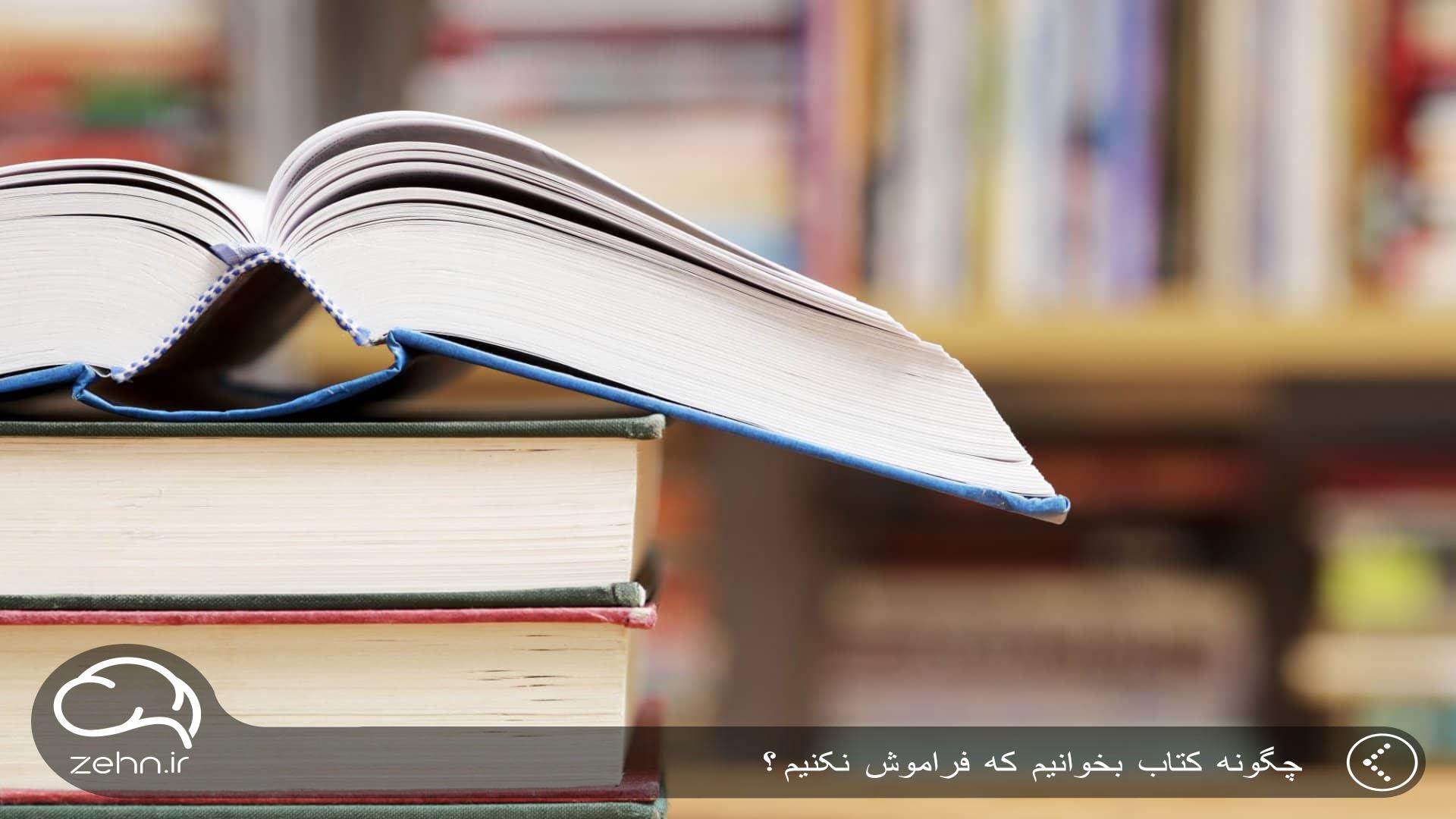 چگونه کتاب بخوانیم که فراموش نکنیم ؟